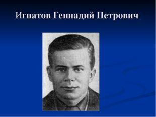 Игнатов Геннадий Петрович