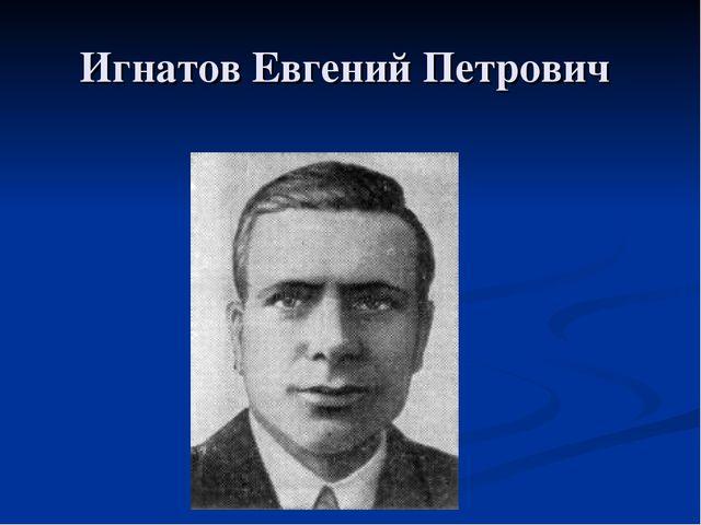 ИгнатовЕвгений Петрович
