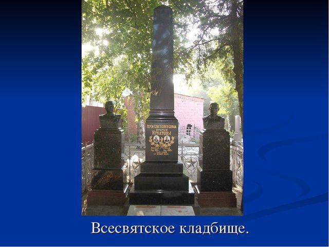 Всесвятское кладбище.