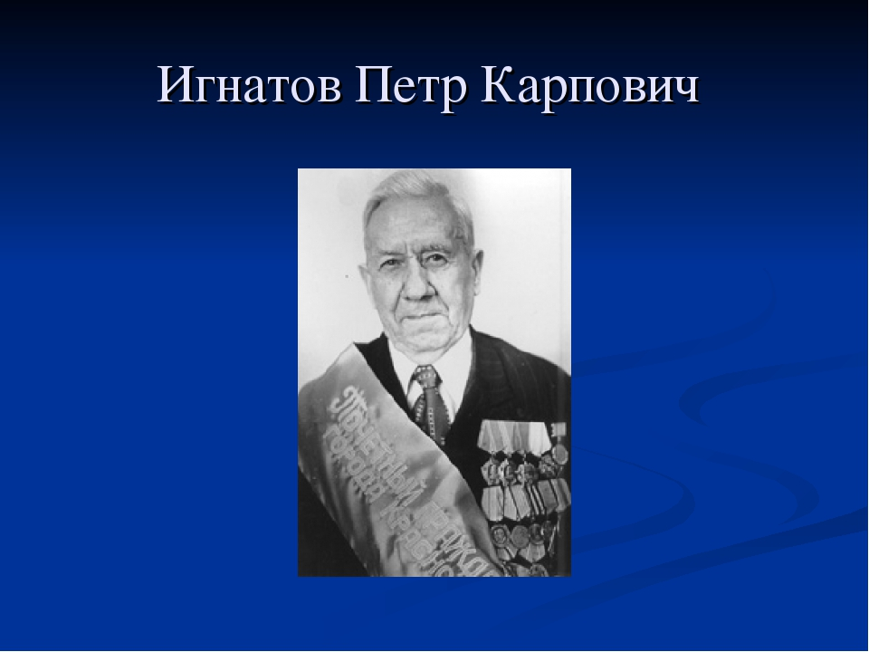 Игнатов Петр Карпович