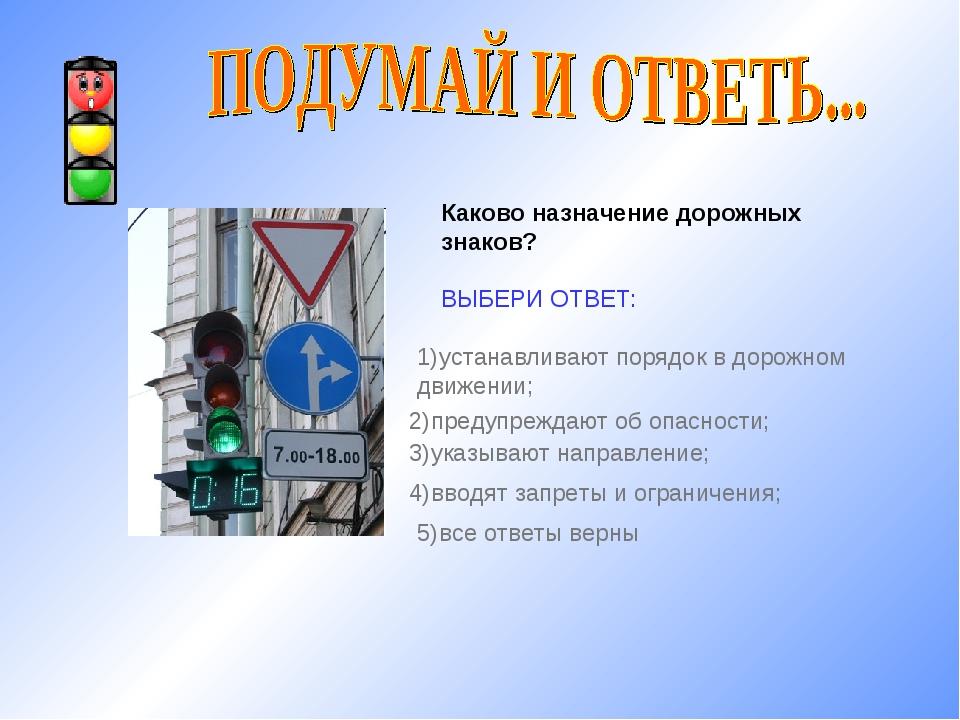 Каково назначение дорожных знаков? ВЫБЕРИ ОТВЕТ: 1)устанавливают порядок в до...