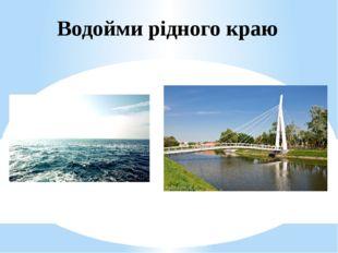 Водойми рідного краю