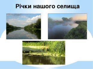 Річки нашого селища