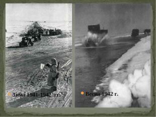 Зима 1941-1942 гг. Весна 1942 г.