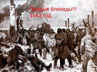 Прорыв блокады!!! 1943 год.