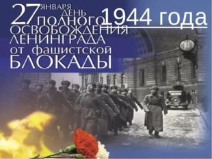 1944 года