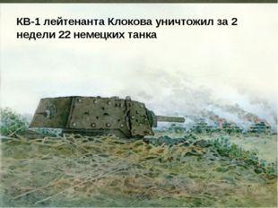 КВ-1 лейтенанта Клокова уничтожил за 2 недели 22 немецких танка