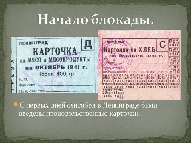 С первых дней сентября в Ленинграде были введены продовольственные карточки.
