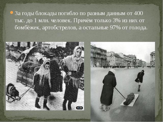 За годы блокады погибло по разным данным от 400 тыс. до 1 млн. человек. Причё...