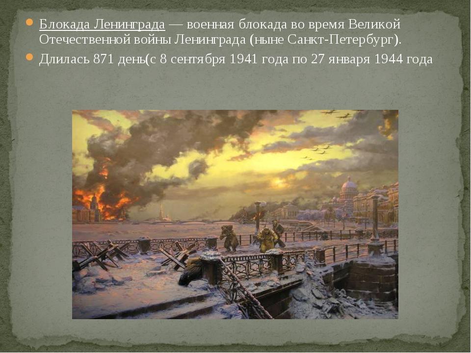 Блокада Ленинграда — военная блокада во время Великой Отечественной войны Лен...