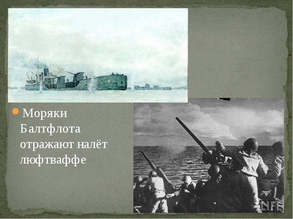 Моряки Балтфлота отражают налёт люфтваффе