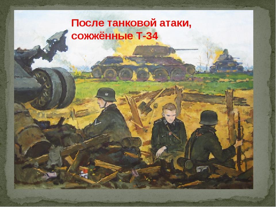 После танковой атаки, сожжённые Т-34
