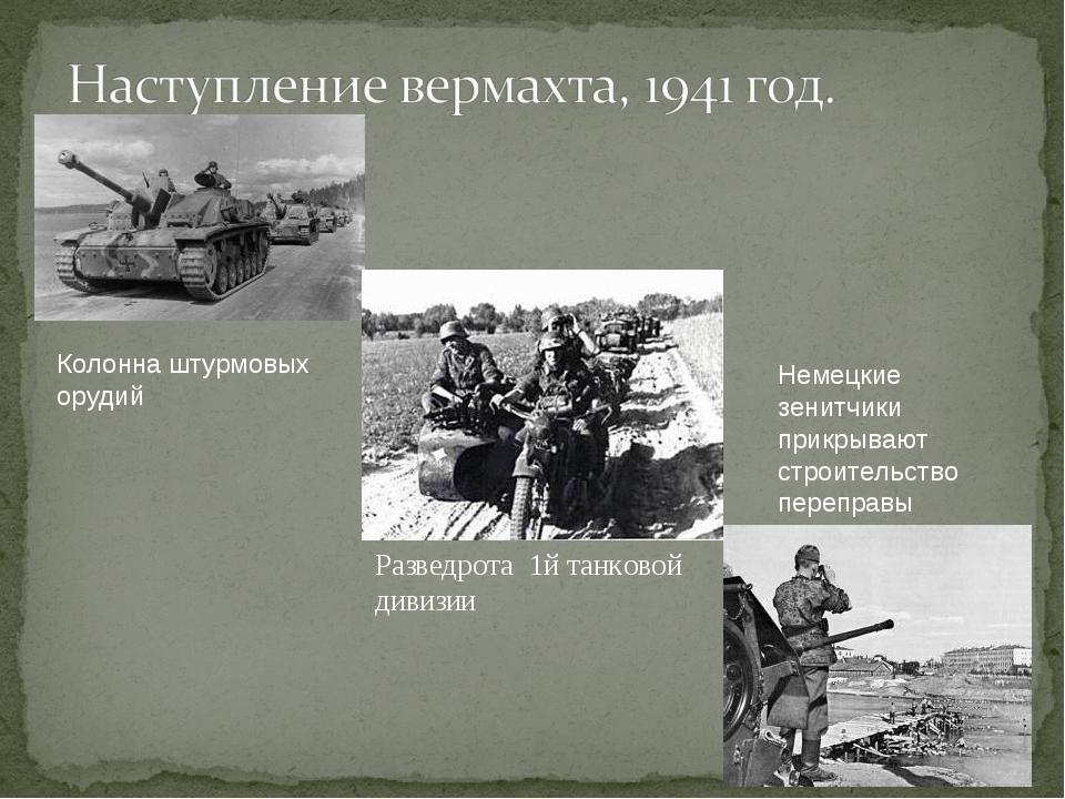 Разведрота 1й танковой дивизии Колонна штурмовых орудий Немецкие зенитчики пр...