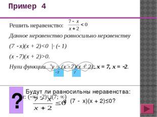 Пример 4 Решить неравенство: Данное неравенство равносильно неравенству (7 
