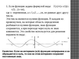 1. Если функция задана формулой вида: f (x)=(x-x1)(x x2)…(x-xn), где х- перем