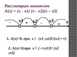 Рассмотрим многочлен А(х) = (х - х1) (х - х2)(х – х3) + + - - 2. А(х)0, при x