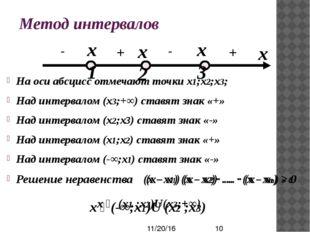 Метод интервалов На оси абсцисс отмечают точки х1;х2;х3; Над интервалом (х3;+