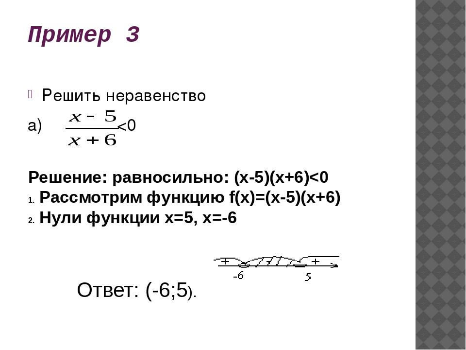 Пример 3 Решить неравенство а)