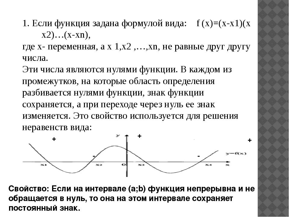 1. Если функция задана формулой вида: f (x)=(x-x1)(x x2)…(x-xn), где х- перем...