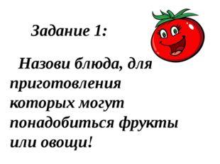 Назови блюда, для приготовления которых могут понадобиться фрукты или овощи!