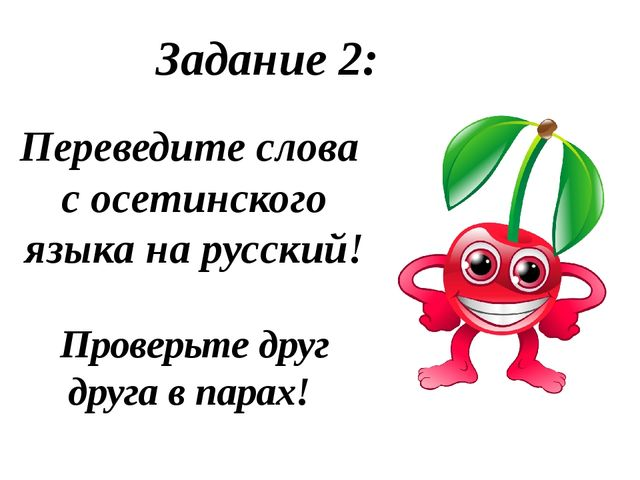 Переведите слова с осетинского языка на русский! Проверьте друг друга в пара...