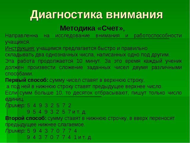 Диагностика внимания Методика «Счет», Направленна на исследование внимания и...
