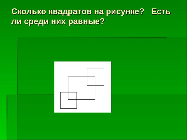 Сколько квадратов на рисунке? Есть ли среди них равные?