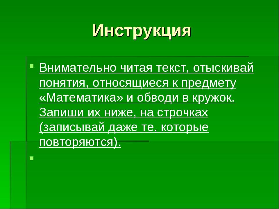 Инструкция Внимательно читая текст, отыскивай понятия, относящиеся к предмету...