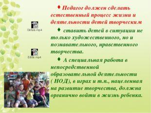 Педагог должен сделать естественный процесс жизни и деятельности детей творче