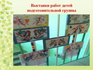Выставки работ детей подготовительной группы