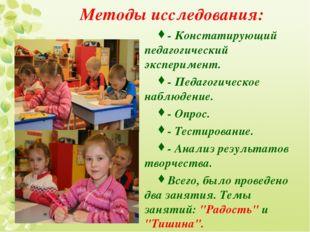 Методы исследования: - Констатирующий педагогический эксперимент. - Педагогич