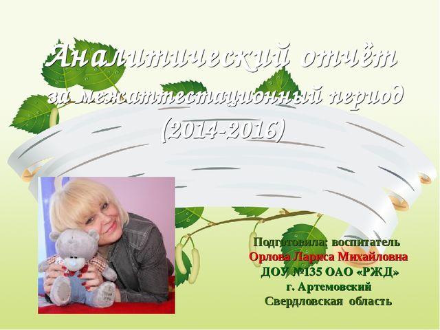 Аналитический отчёт за межаттестационный период (2014-2016) Подготовила: вос...