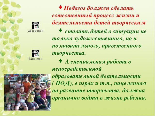Педагог должен сделать естественный процесс жизни и деятельности детей творче...