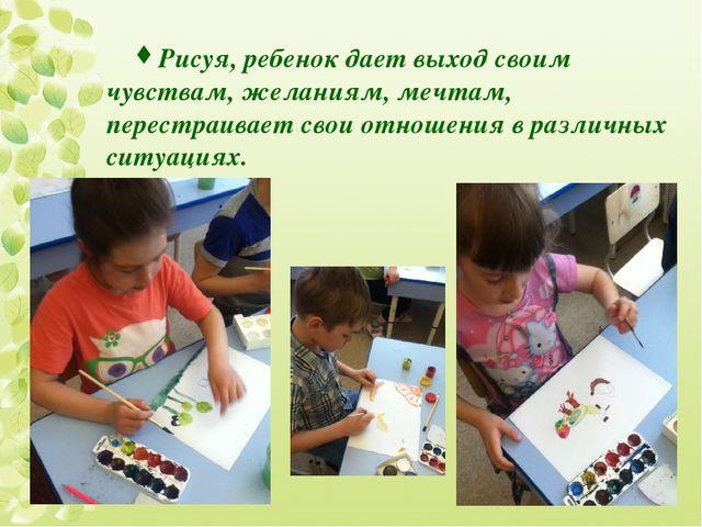 Рисуя, ребенок дает выход своим чувствам, желаниям, мечтам, перестраивает сво...
