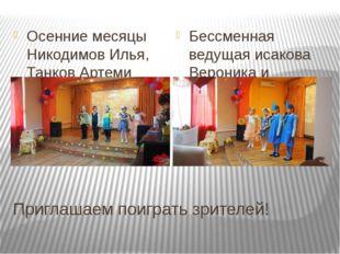 Приглашаем поиграть зрителей! Осенние месяцы Никодимов Илья, Танков Артеми Ку