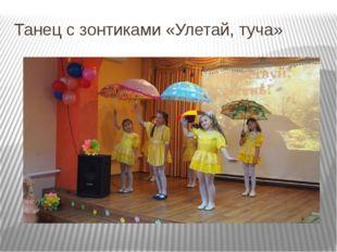 Танец с зонтиками «Улетай, туча»