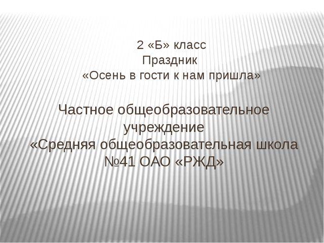 Частное общеобразовательное учреждение «Средняя общеобразовательная школа №41...