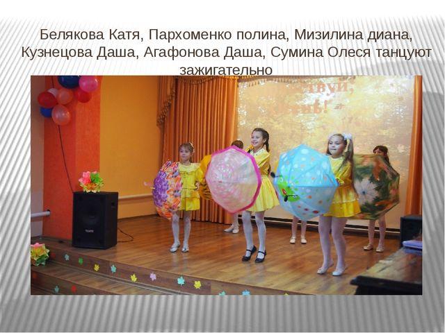Белякова Катя, Пархоменко полина, Мизилина диана, Кузнецова Даша, Агафонова Д...