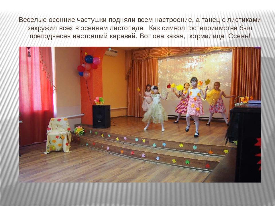 Веселые осенние частушки подняли всем настроение, а танец с листиками закружи...