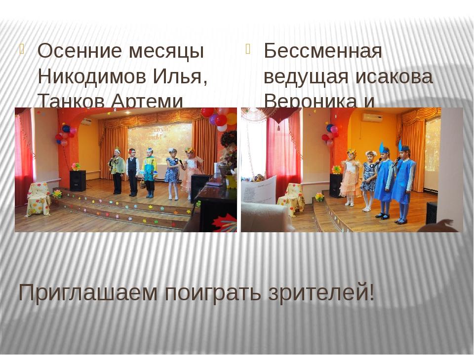 Приглашаем поиграть зрителей! Осенние месяцы Никодимов Илья, Танков Артеми Ку...