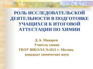 Д.А. Макаров Учитель химии ГБОУ ШКОЛА №1021 г. Москва, кандидат химических на
