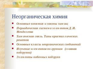 Неорганическая химия Основные понятия и законы химии; Периодическая система э