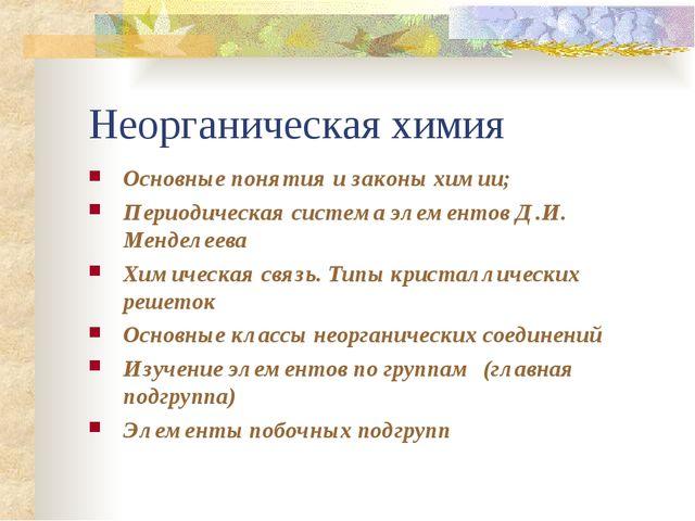 Неорганическая химия Основные понятия и законы химии; Периодическая система э...