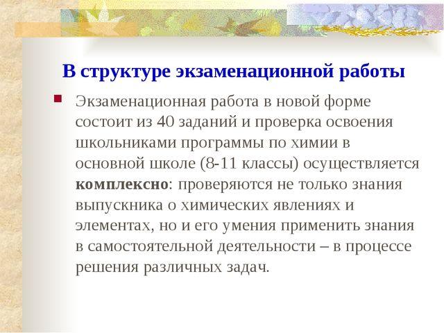 В структуре экзаменационной работы Экзаменационная работа в новой форме состо...