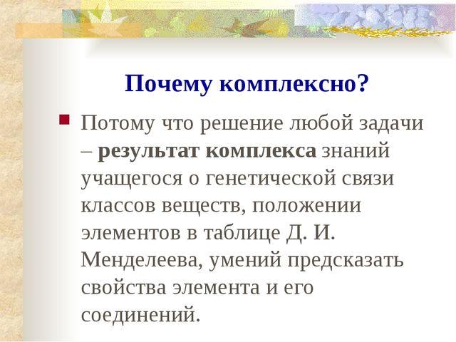 Почему комплексно? Потому что решение любой задачи – результат комплекса знан...