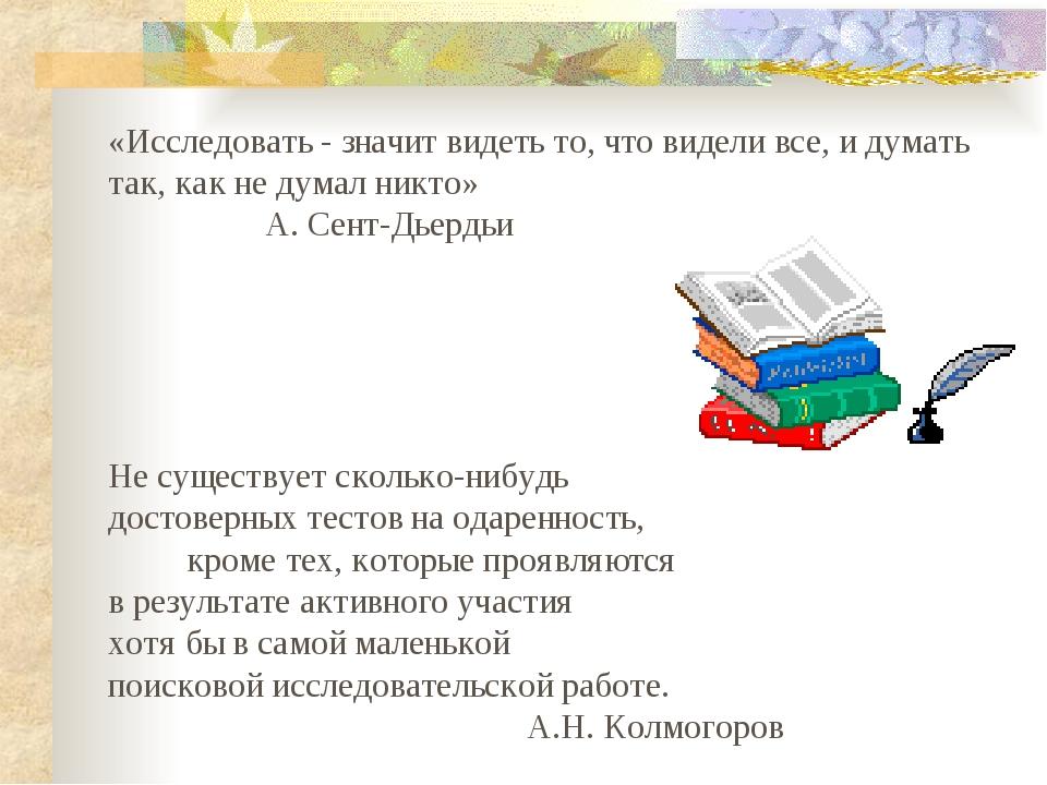 «Исследовать - значит видеть то, что видели все, и думать так, как не думал...