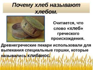 Считается, что слово «хлеб» греческого происхождения. Почему хлеб называют хл