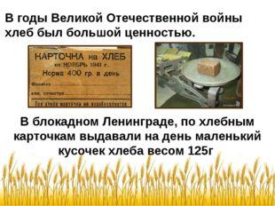 В блокадном Ленинграде, по хлебным карточкам выдавали на день маленький кусоч