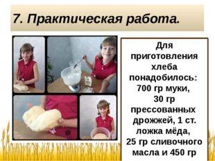 7. Практическая работа. Для приготовления хлеба понадобилось: 700 гр муки, 30