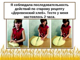 Я соблюдала последовательность действий по старому рецепту «Деревенский хлеб»
